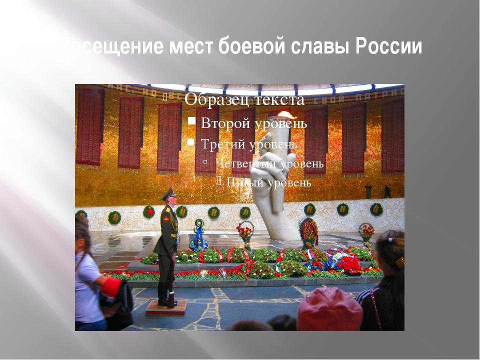 Посещение мест боевой славы России