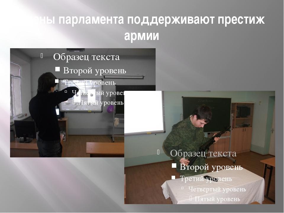 Члены парламента поддерживают престиж армии