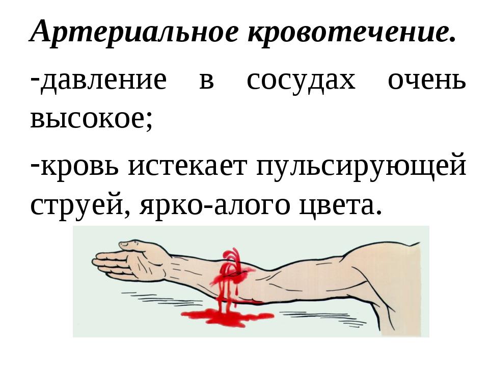 Артериальное кровотечение. давление в сосудах очень высокое; кровь истекает п...