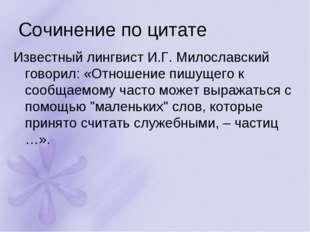 Сочинение по цитате Известный лингвист И.Г. Милославский говорил: «Отношение