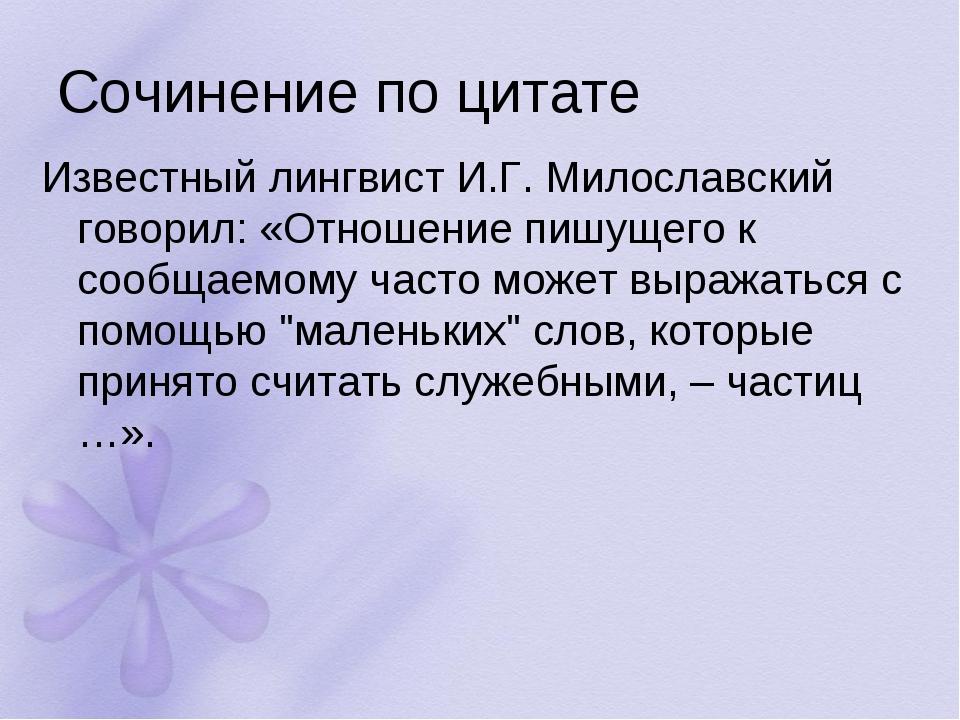 Сочинение по цитате Известный лингвист И.Г. Милославский говорил: «Отношение...