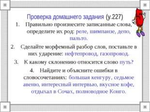 Проверка домашнего задания (у.227) Правильно произнесите записанные слова, оп