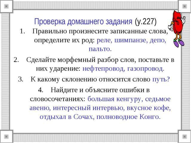 Проверка домашнего задания (у.227) Правильно произнесите записанные слова, оп...