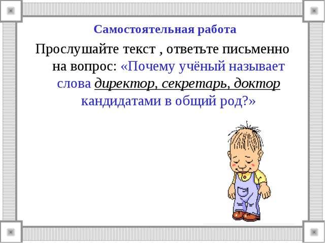 Самостоятельная работа Прослушайте текст , ответьте письменно на вопрос: «Поч...
