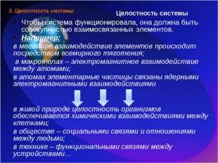 Целостность системы Чтобы система функционировала, она должна быть совокупнос