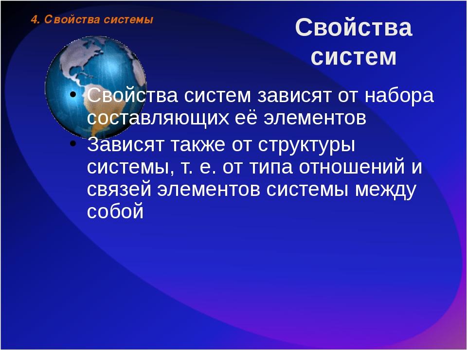 Свойства систем Свойства систем зависят от набора составляющих её элементов З...