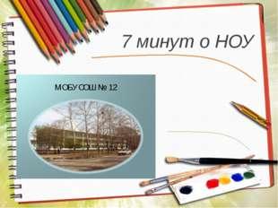 7 минут о НОУ МОБУСОШ № 12