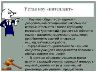 Устав ноу «интеллект» Научное общество учащихся – добровольное объединение шк