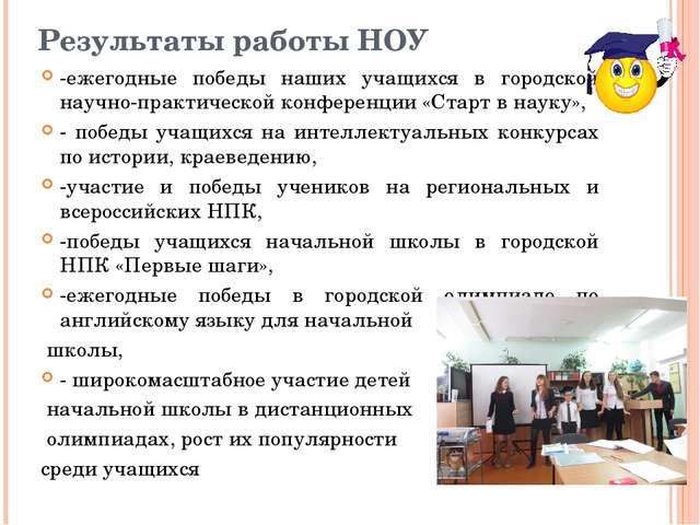 Результаты работы НОУ -ежегодные победы наших учащихся в городской научно-пра...