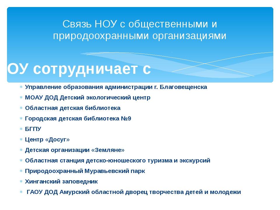 Управление образования администрации г. Благовещенска МОАУ ДОД Детский эколог...
