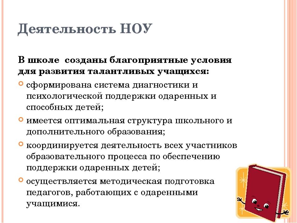 Деятельность НОУ Вшколе созданы благоприятные условия для развития талантлив...