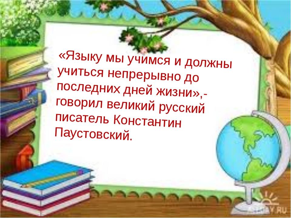 «Языку мы учимся и должны учиться непрерывно до последних дней жизни»,-говори...