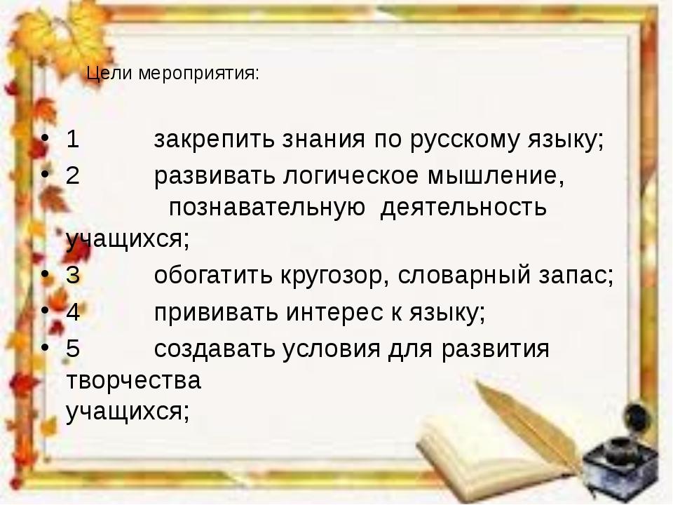 Цели мероприятия: 1 закрепить знания по русскому языку; 2 развивать логическ...