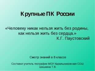Крупные ПК России Смотр знаний в 8 классе Составил учитель географии МОУ Кара