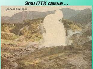 Эти ПТК самые … Восточно-Европейская равнина Хибинские горы на Кольском полуо
