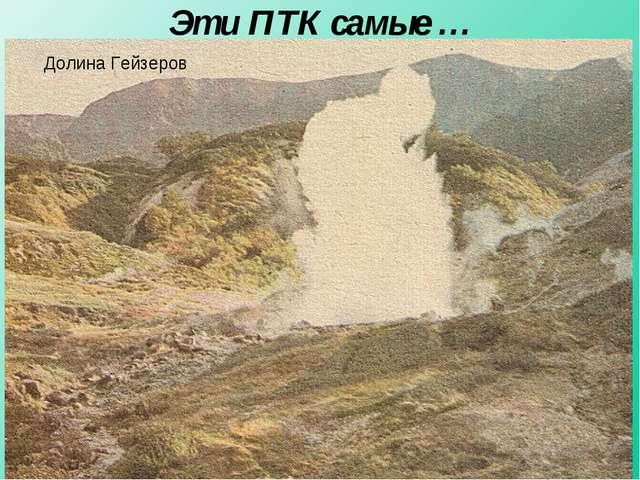 Эти ПТК самые … Восточно-Европейская равнина Хибинские горы на Кольском полуо...