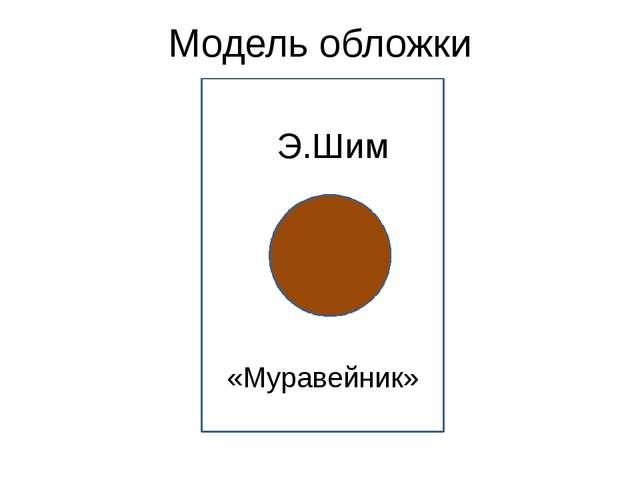 Э.Шим «Муравейник» Модель обложки
