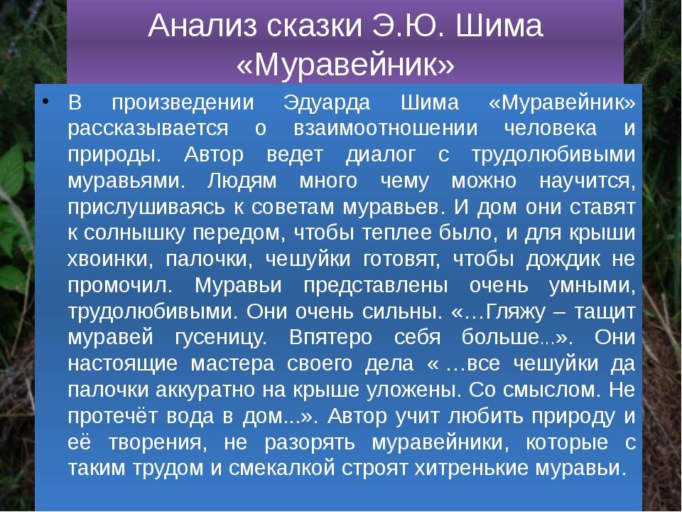 Анализ сказки Э.Ю. Шима «Муравейник» В произведении Эдуарда Шима «Муравейник»...