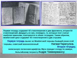 Первая тетрадь содержит 62 стихотворения и два фрагмента, вторая-50 стихотво