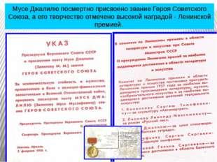 Мусе Джалилю посмертно присвоено звание Героя Советского Союза, а его творчес