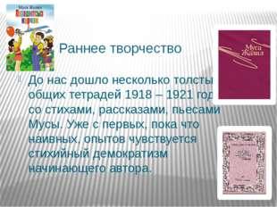 Раннее творчество До нас дошло несколько толстых общих тетрадей 1918 – 1921 г