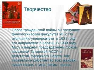 Творчество После гражданской войны он поступает филологический факультет МГУ.