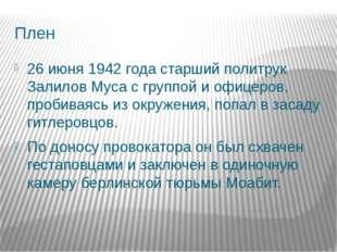 Плен 26 июня 1942 года старший политрук Залилов Муса с группой и офицеров, пр