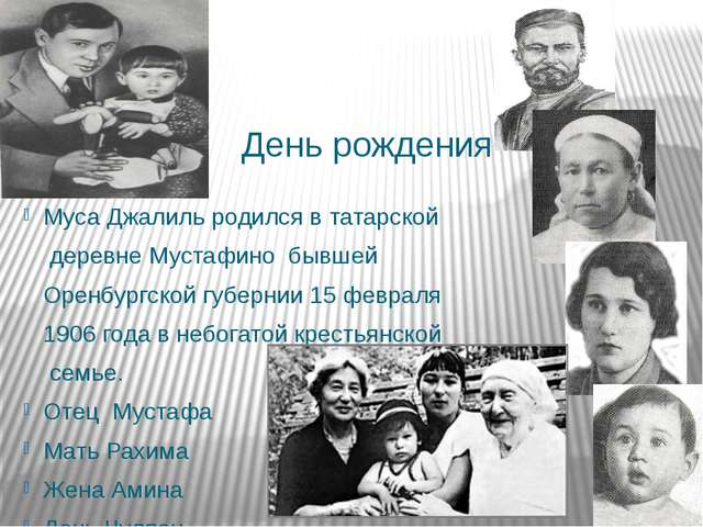 День рождения Муса Джалиль родился в татарской деревне Мустафино бывшей Оренб...