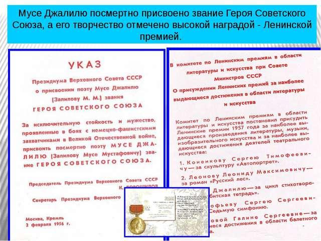 Мусе Джалилю посмертно присвоено звание Героя Советского Союза, а его творчес...