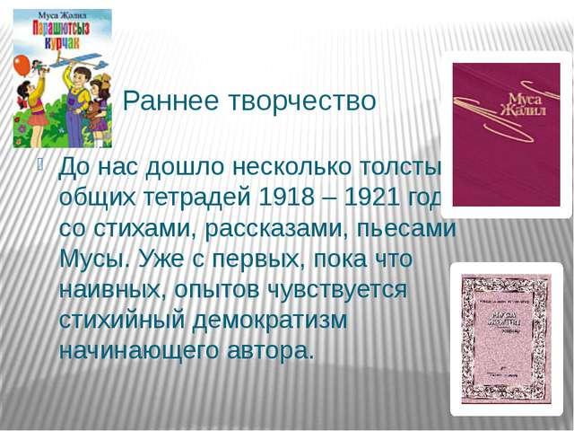 Раннее творчество До нас дошло несколько толстых общих тетрадей 1918 – 1921 г...