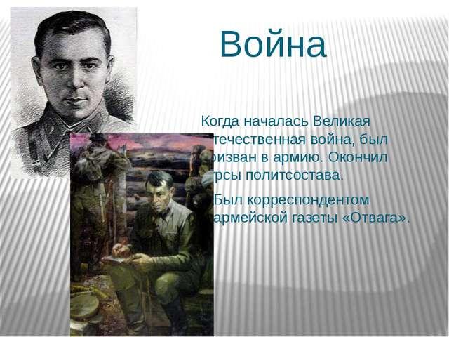 Война Когда началась Великая Отечественная война, был призван в армию. Окончи...