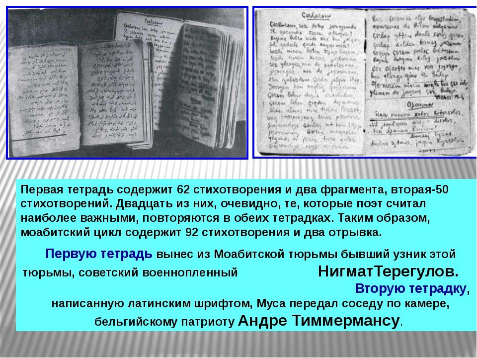Первая тетрадь содержит 62 стихотворения и два фрагмента, вторая-50 стихотво...