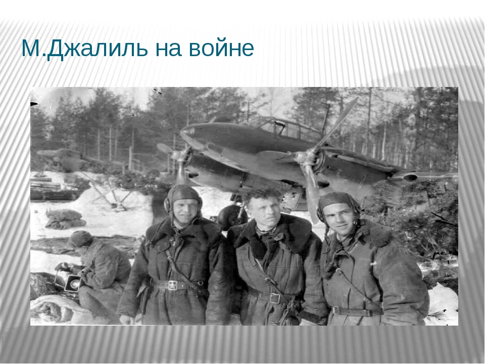 М.Джалиль на войне