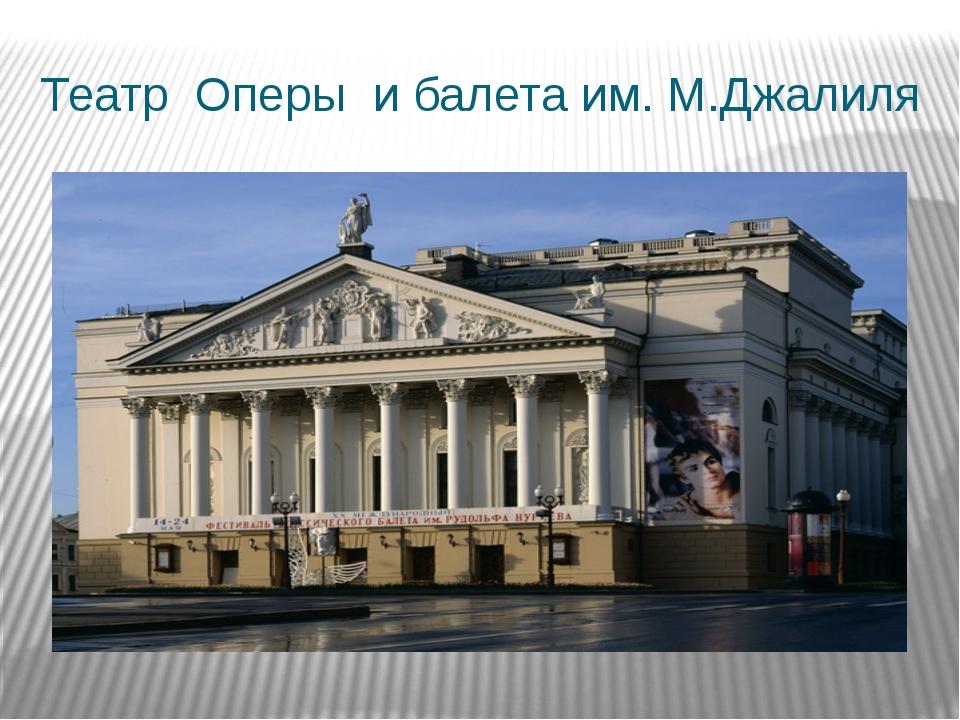 Театр Оперы и балета им. М.Джалиля