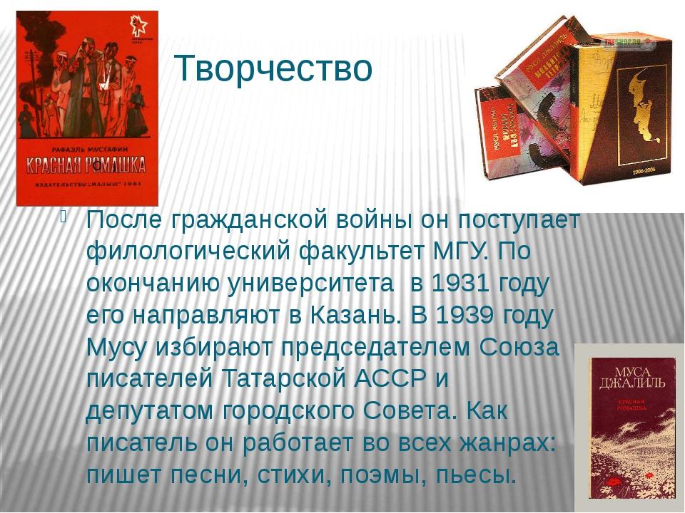 Творчество После гражданской войны он поступает филологический факультет МГУ....