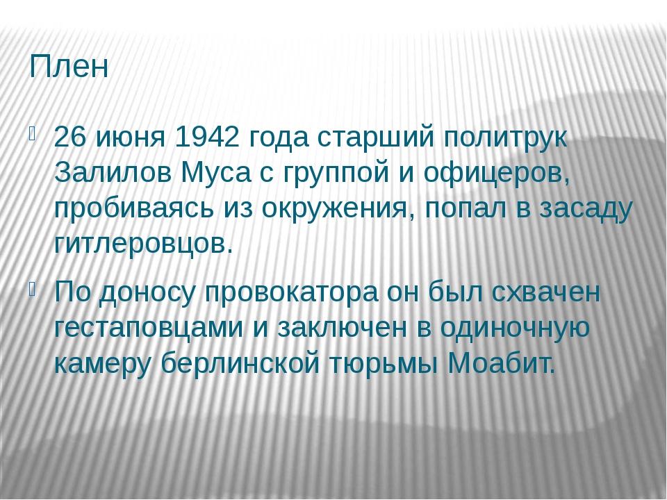 Плен 26 июня 1942 года старший политрук Залилов Муса с группой и офицеров, пр...