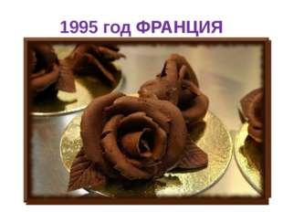 1995 год ФРАНЦИЯ