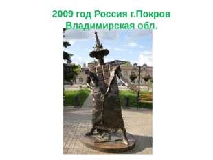 2009 год Россия г.Покров Владимирская обл.