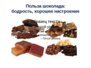 Польза шоколада: бодрость, хорошее настроение