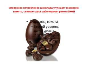 Умеренное потребление шоколада улучшает внимание, память, снижают риск заболе