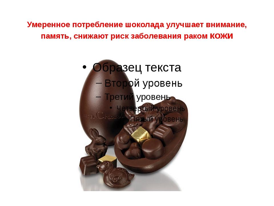 Умеренное потребление шоколада улучшает внимание, память, снижают риск заболе...