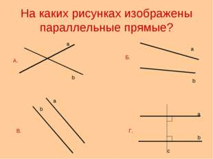 На каких рисунках изображены параллельные прямые? А. а b Б. а b В. а b Г. а b с