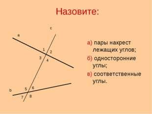 Назовите: а) пары накрест лежащих углов; б) односторонние углы; в) соответст