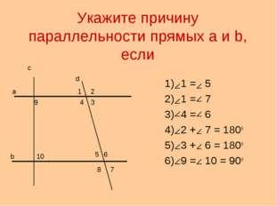 Укажите причину параллельности прямых а и b, если 1 = 5 1 = 7 4 = 6 2 + 7 = 1