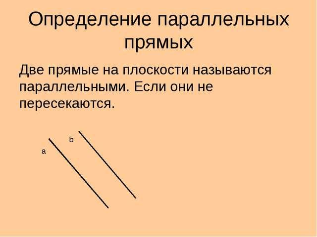 Определение параллельных прямых Две прямые на плоскости называются параллельн...