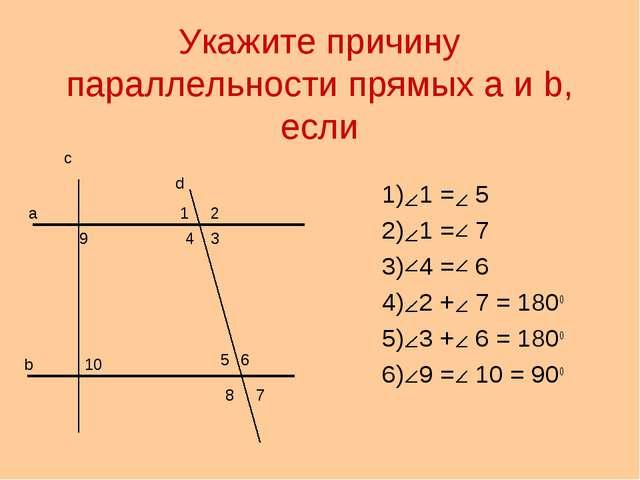 Укажите причину параллельности прямых а и b, если 1 = 5 1 = 7 4 = 6 2 + 7 = 1...