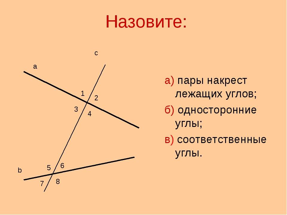 Назовите: а) пары накрест лежащих углов; б) односторонние углы; в) соответст...