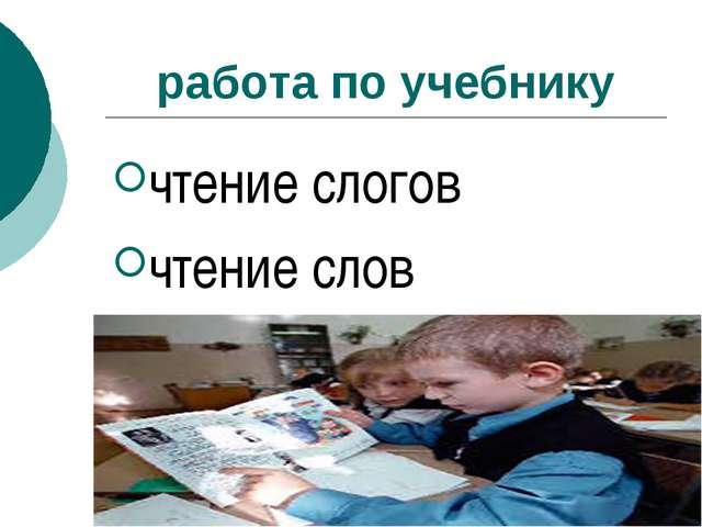 работа по учебнику чтение слогов чтение слов