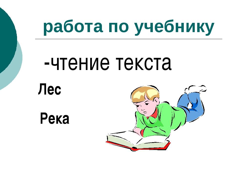 работа по учебнику -чтение текста Лес Река