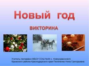 Учитель географии МБОУ СОШ №44 х. Новоукраинского Крымского района Краснодарс